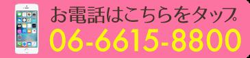 06-6615-8800