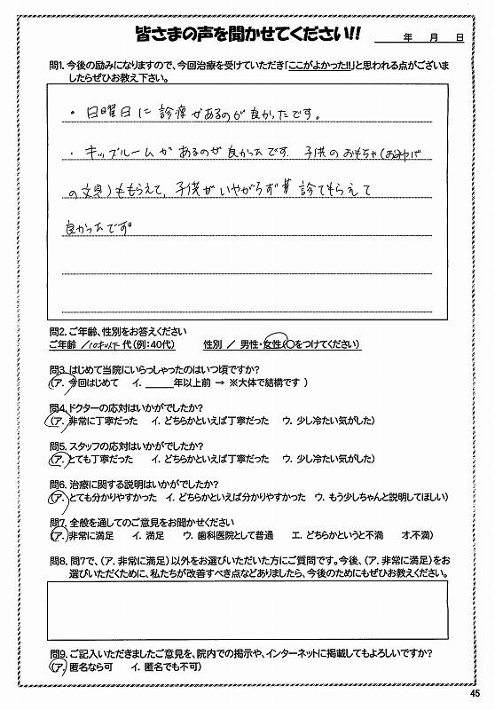 s-2015_11月_あびこ_ページ_05