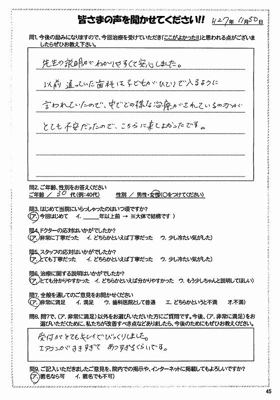 s-2015_11月_あびこ_ページ_06