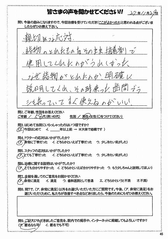 s-2015_11月_あびこ_ページ_07
