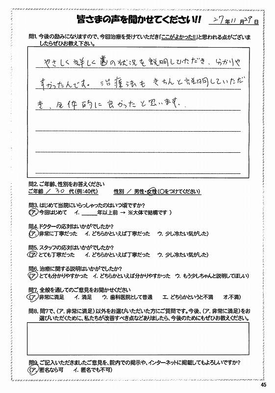 s-2015_11月_あびこ_ページ_08