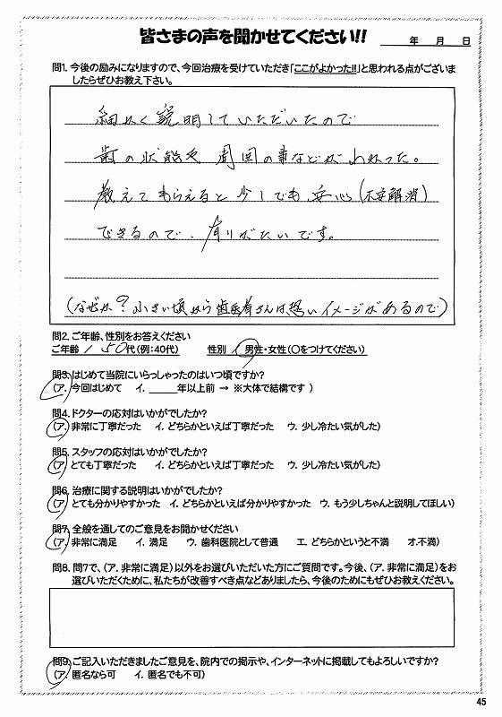 s-2015_11月_あびこ_ページ_03