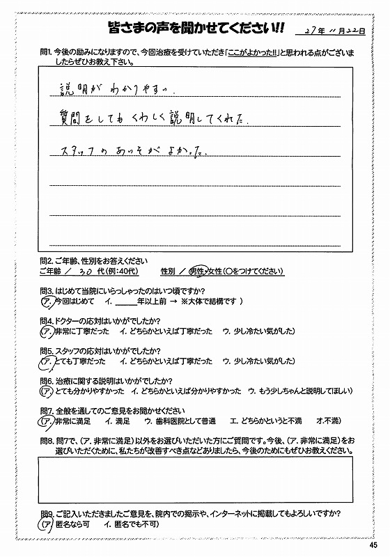 s-2015_11月_あびこ_ページ_01