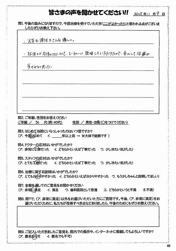 s-2015_11月_あびこ_ページ_04