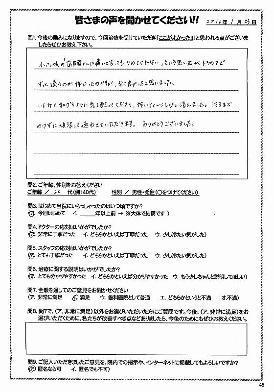 s-1601abiko (5)
