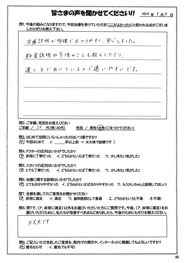2016_9_abiko-3