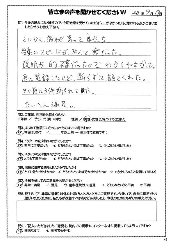 2016_9_abiko-6