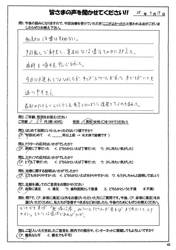 2016_9_abiko-7