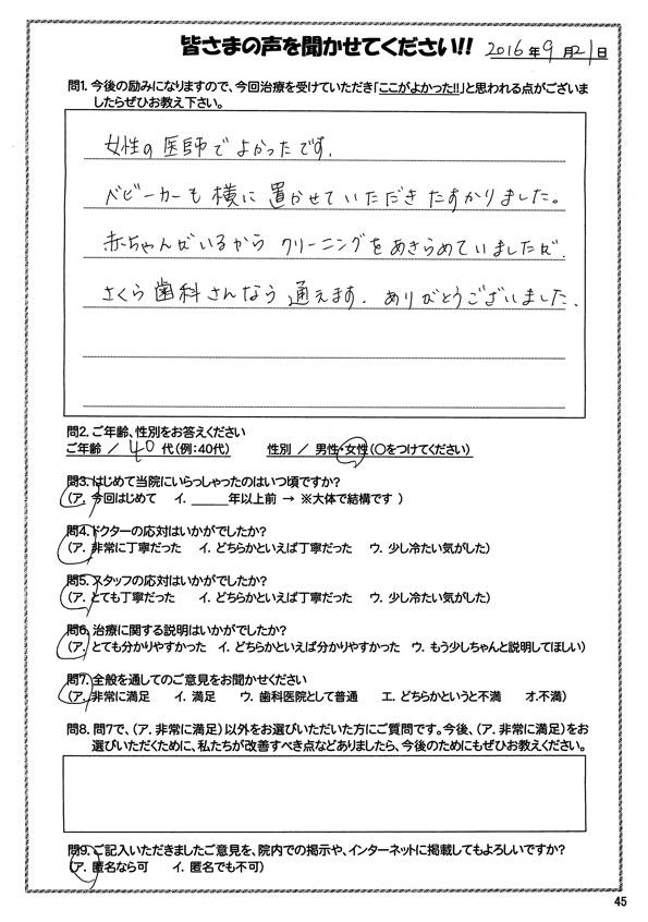 2016_9_abiko-9